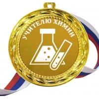 Медаль - Учителю Химии