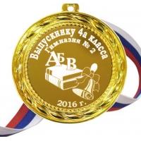 Медаль - Выпускнику 4-го класса на заказ