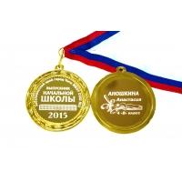 Медали выпускникам начальной школы именные