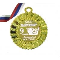 Медаль выпускнику 9-го класса на заказ