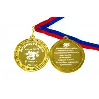 Медаль выпускнику 9-го класса именная