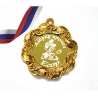 Медаль именная - Азбуку прочел