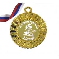 Медаль на заказ - Азбуку прочел