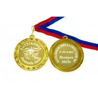 Медаль для Выпускницы начальной школы