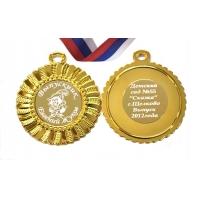 Медаль 2х сторонняя