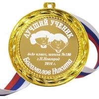 Медаль на заказ - Лучший ученик