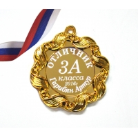 Медаль отличнику на заказ