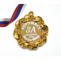 Медаль хорошисту на заказ