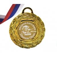 Медаль Первоклассник на заказ, именная