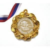 Медаль Первоклассница на заказ, именная