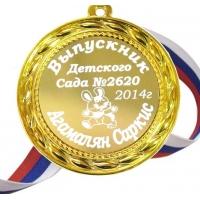 Медаль на заказ выпускнику детского сада, именная