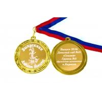 Медаль на заказ 2х сторонняя Выпускнику детского сада - Бременские музыканты