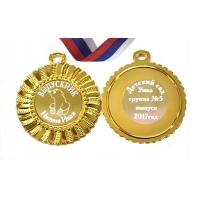 Медаль на заказ 2х сторонняя Выпускнику детского сада - Умка