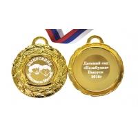 Медаль на заказ 2х сторонняя Выпускнику детского сада - дети