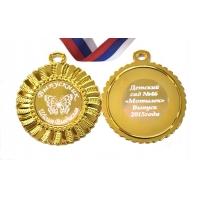 Медаль на заказ 2х сторонняя Выпускнику детского сада - Мотылек