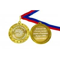 Медаль на заказ 2х сторонняя Выпускнику детского сада - Рябина