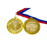 Медаль на заказ 2-х сторонняя Выпускнице детского сада