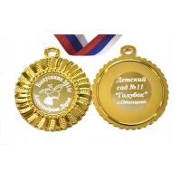 Медаль на заказ 2х сторонняя Выпускнику детского сада - Голубок