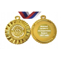 Медаль на заказ 2х сторонняя Выпускнику детского сада - Цветок
