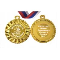 Медаль на заказ 2х сторонняя Выпускнику, Выпускнице детского сада