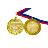 Медаль на заказ 2х сторонняя Выпускнице детского сада