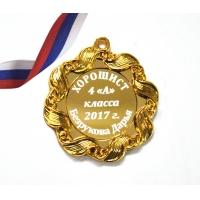 Медаль хорошисту начальной школы на заказ