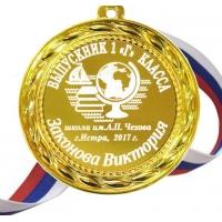 Медаль Выпускнику 1-го ... класса - с годом
