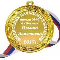 Медаль выпускнику начальной школы именная