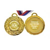 Медаль на заказ 2х сторонняя Выпускнику детского сада