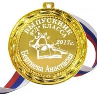 Медаль выпускник 9-го класса именная