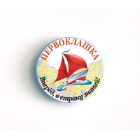 Значки для Первоклассников - Корабль