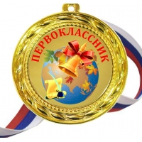 Медали для Первоклассника - цветные