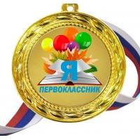 Медали Я Первоклассник - цветные