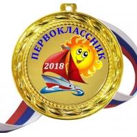 Медали для Первоклассника 2018г - цветные