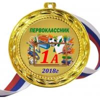 Медали для 1.. класса 2018г.