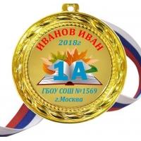 Медали для Первоклассника на заказ - цветные