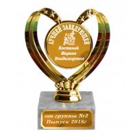 Кубок - Лучшей заведующей детского сада - именной