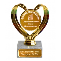 Кубок - лучшей воспитательнице - именной