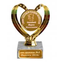 Кубок на заказ самому заботливому младшему воспитателю