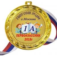 Медали именные для Первоклассников. На заказ