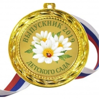 Медаль - выпускник детского сада - цветная
