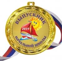 Медали для Выпускников начальной школы