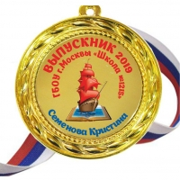 Медали для выпускников на заказ, именные