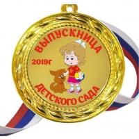 Медаль - выпускница детского сада - цветная