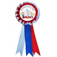 Значки-розетки для первоклассников - дети, бело-красные