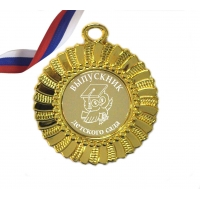Медали для выпускников детского сада