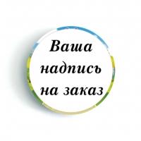 Значки для Первоклассников на заказ