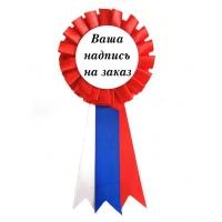 Значок-розетка Выпускнику на заказ