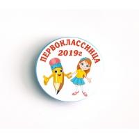 Значки - Первоклассница 2019г