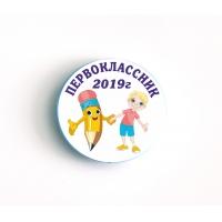 Значки - Первоклассник 2019г